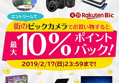 【楽天市場】エントリーして街のビックカメラでお買い物すると+5%ポイントバック