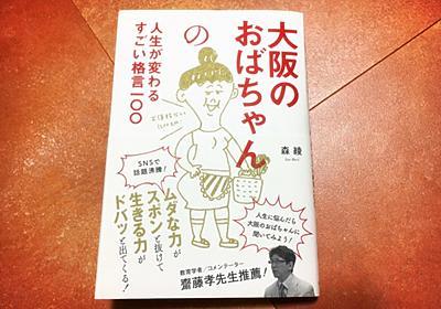 【オススメの本】大阪のおばちゃんの言葉が心に響く本 - たのしくいきたい子の頭の中