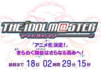 【速報】「THE IDOLM@STER 2 765pro H@PPINESS NEW YE@R P@RTY !! 2011」で,アイマスのアニメ化発表 - 4Gamer.net