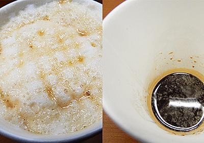 大事なところを抜くオーダー~キャラメルマキアートのコーヒー抜き :: デイリーポータルZ