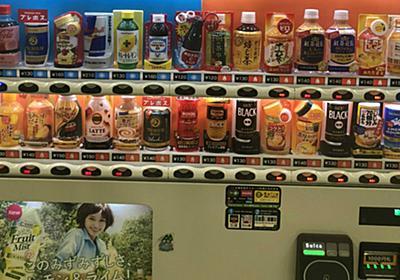 労働組合が東京駅の自動販売機を空にした日 | 文春オンライン
