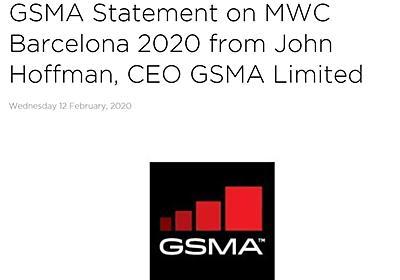 COVID-19感染拡大懸念でMWC Barcelona 2020開催が中止 - PC Watch