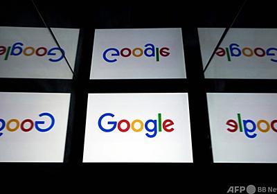 仏、グーグルに650億円の制裁金 ニュース著作権めぐり 写真1枚 国際ニュース:AFPBB News