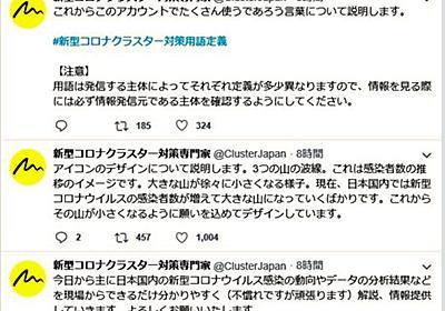 クラスター対策班がツイッター開設「分かりやすく解説」 [新型肺炎・コロナウイルス]:朝日新聞デジタル