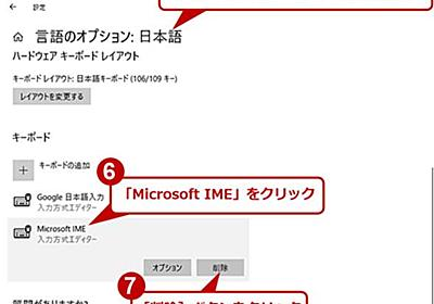 Windows 10でMicrosoft IMEを削除して、勝手にIMEが切り替わるのを防ぐ:Tech TIPS - @IT