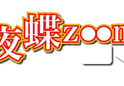 夜蝶zoom