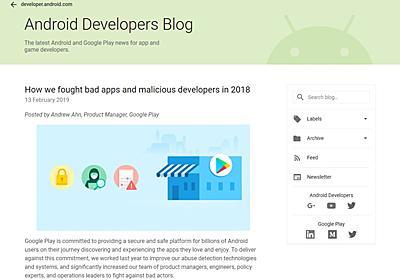 「Google Play」申請却下のアプリは55%増、公開停止は66%増 Googleが対策の成果を説明 - ITmedia エンタープライズ