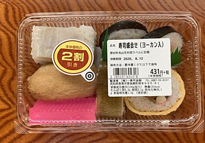高知県で寿司を買ったらケミカルすぎる羊羹が入っていたので何これと聞いたらまだ自分の知らない日本が広がっていました - Togetter