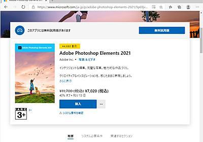 """今なら40%OFF!「Adobe Photoshop Elements 2021」が""""Microsoft Store""""から入手可能に - 窓の杜"""