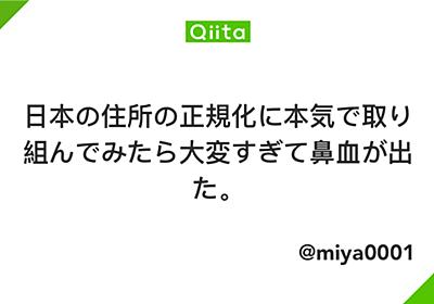 日本の住所の正規化に本気で取り組んでみたら大変すぎて鼻血が出た。 - Qiita