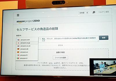 """アマゾン、日本での""""ニセ商品""""の撲滅に本腰--自動検知やセルフ削除ツールで撃退へ - CNET Japan"""