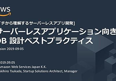 【イチから理解するサーバーレスアプリ開発】 サーバーレスアプリケーション向きの DB 設計ベストプラクティス 20190905版