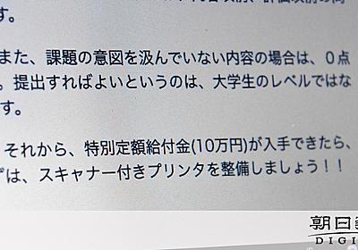 「10万円でスキャナーを」 学生ら憤慨、教授が謝罪 [新型コロナウイルス]:朝日新聞デジタル