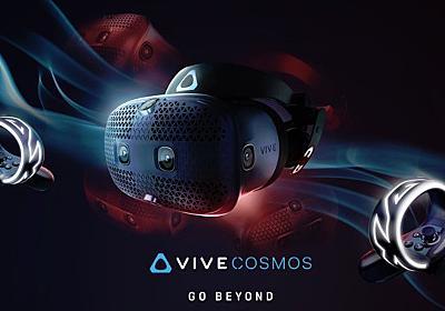 VIVE COSMOS、デザインが発表 トラッキング用のカメラは6基に | Mogura VR - 国内外のVR/AR/MR最新情報