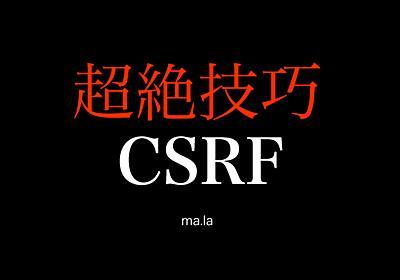 超絶技巧CSRF / Shibuya.XSS techtalk #7 - Speaker Deck