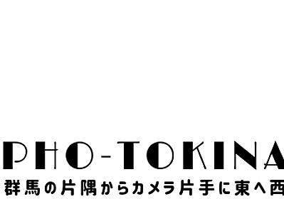 ブログ   PHO-TOKINA.