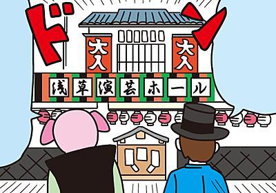 歴史とロマンあふれる人気のスポット「笑いの殿堂、浅草演芸ホール」歴史×台東区を漫画で学ぶ!Vol.16 - いろはめぐり