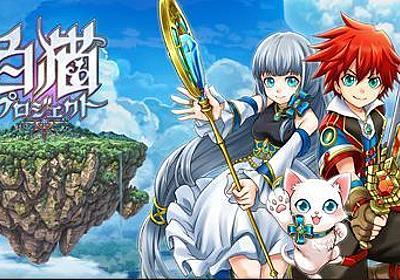 任天堂とコロプラが和解、「白猫プロジェクト」の特許権侵害訴訟で 和解金33億円 - ITmedia NEWS