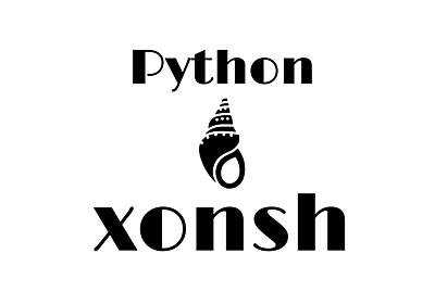 Python製シェルxonshを半年使った所感や環境設定のまとめ - Stimulator