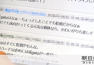 肉球焼く・洗剤液に沈める…猫の虐待動画、止まらぬ投稿:朝日新聞デジタル