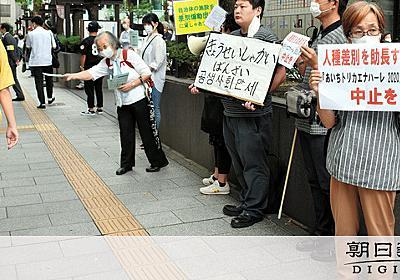 「反移民」団体催し続行へ、名古屋市認める 抗議活動も:朝日新聞デジタル