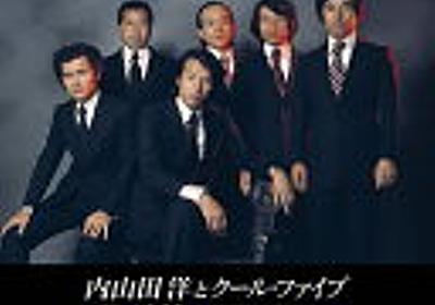 内山田洋とクール・ファイブー宇多田ヒカルは藤圭子の娘だが前川清の子ではない