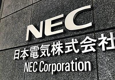 GitHub上のソースコード流出問題の被害は5社に、NECとコアも確認   日経クロステック(xTECH)