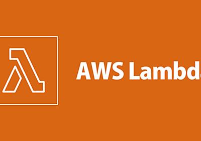Lambdaのhandler外(メソッド以外)のコードは「コールドスタート時の1回だけ実行される」という話 | DevelopersIO