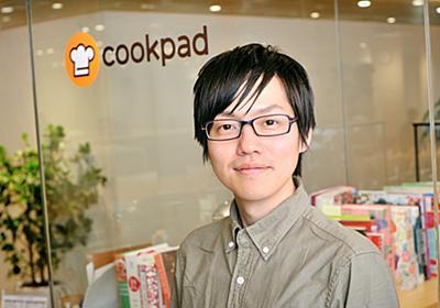 料理動画サービスで攻勢をかけるクックパッドCTO・成田一生氏が明かす「圧倒的No.1サービス」を生むチームの創り方 - エンジニアtype   転職@type