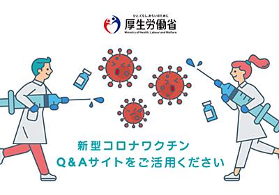 ワクチン接種後に新型コロナウイルスに感染することはありますか。|新型コロナワクチンQ&A|厚生労働省
