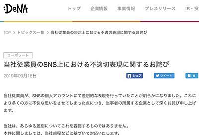 社員がSNS上で韓国人への差別発言、DeNAがお詫び 「あらゆる差別を容認しない」