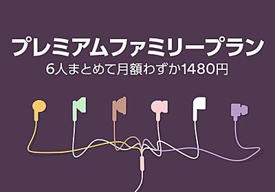 Spotifyが「プレミアム ファミリープラン」をスタート|スポティファイジャパン株式会社のプレスリリース
