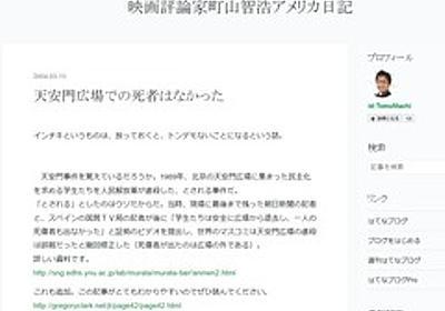 痛いニュース(ノ∀`) : 町山智浩 「天安門広場での死者はなかった。死傷者が出たのは天安門広場の外」 - ライブドアブログ