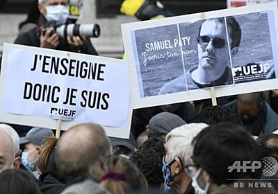 「私たちは恐れていない」 教師殺害に仏各地でデモ 写真18枚 国際ニュース:AFPBB News