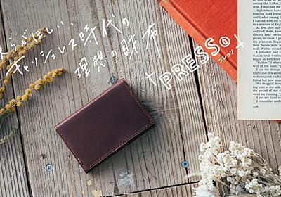 僕らがほしい、キャッシュレス時代の理想の財布「PRESSo(プレッソ)」   クラウドファンディング - Makuake(マクアケ)