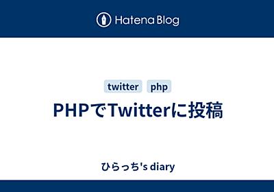PHPでTwitterに投稿 - ひらっち's diary