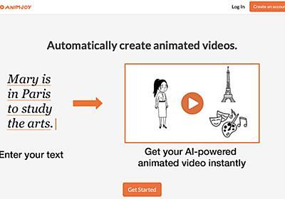 入力したテキストが動画になる「Animjoy」 | Blog.IKUBON.com