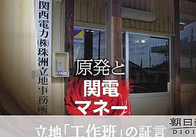 立地対策は「潜水艦と同じや」関電元幹部が明かす手の内:朝日新聞デジタル