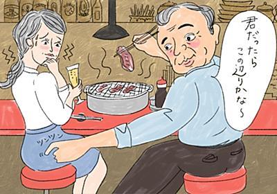 老害な人々 #女子を困らせる人 「マイナビウーマン」