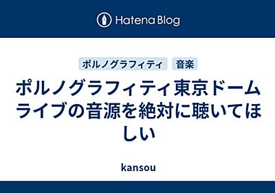 ポルノグラフィティ東京ドームライブの音源を絶対に聴いてほしい - kansou
