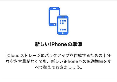 Apple、iPhone13注文ユーザーにバックアップと下取りの準備を案内 - iPhone Mania