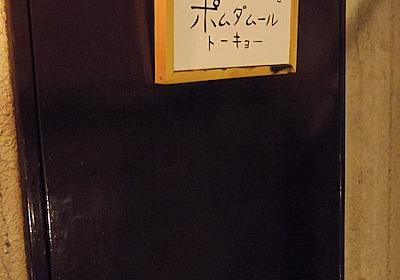 日本で唯一! りんご飴専門店「ポムダムールトーキョー」に行ってきた - ねとらぼ