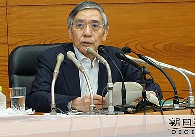 日本経済の体力奪う「超緩和」、黒田日銀はそれでも継続:朝日新聞デジタル