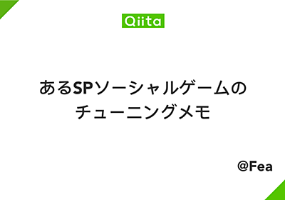 あるSPソーシャルゲームのチューニングメモ - Qiita