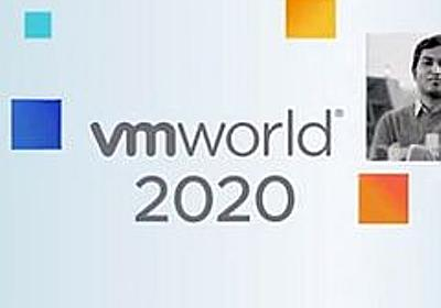 「Kubernetesはあらゆる人々を結び付ける」、VMwareは「改宗」したのか、CEOとCOOに直接聞いた (1/2):VMworld 2020に見るVMwareの大きな変化(1) - @IT
