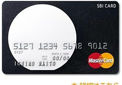 硬派なクレジットカード、SBIカードを使い続けるたった1つの理由 | 男子ハック