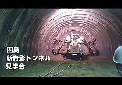 【動画】新青影トンネル見学会の様子 ただいま掘削中 - YouTube