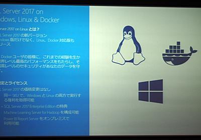 Linux版が登場、日本MSが「SQL Server 2017」の販促強化 | 日経 xTECH(クロステック)