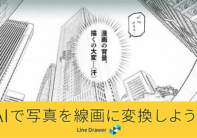 写真から漫画やアニメ向けの線画を生成するAIがリリース