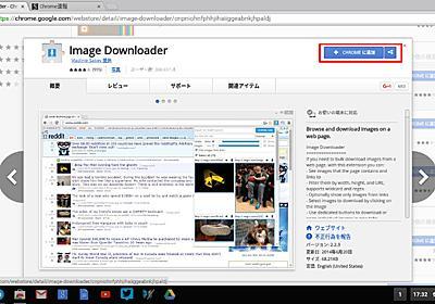 WEBサイト上の画像ファイルを一括ダウンロードするChrome拡張機能「Image Downloader」が超便利